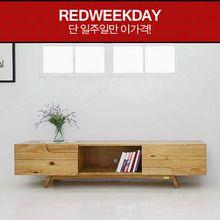 [Redweekday] 100%남아메리카소나무 시에나거실장